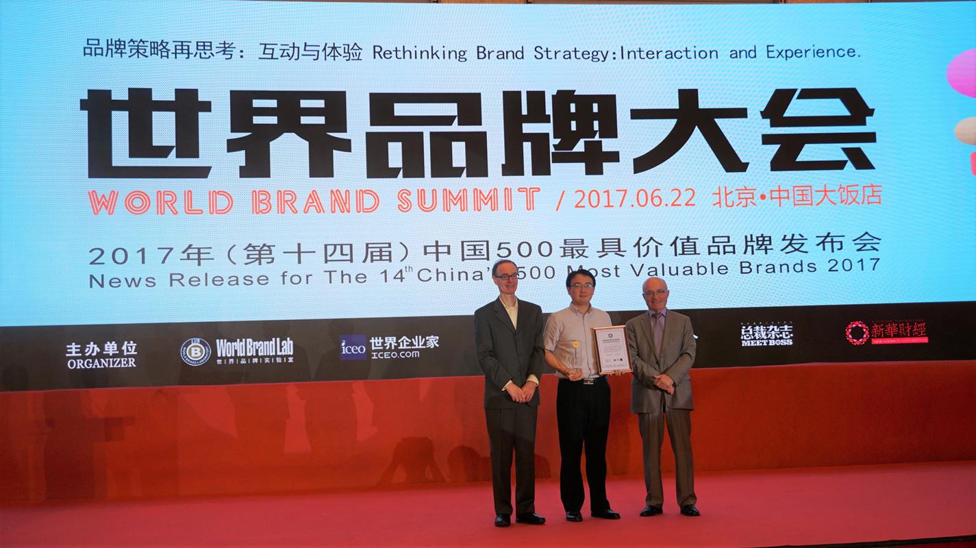 """连续14年蝉联""""中国500最具价值品牌"""