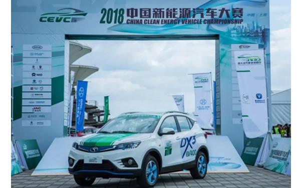 2018年新能源汽车大赛上,东南DX3 EV 400连夺6项冠军!开了挂一样,了解一下?