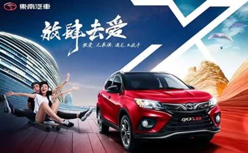 东南DX3X 酷绮震撼上市,受到爱车族们一致好评!
